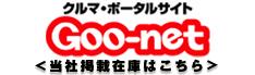 Goo−net