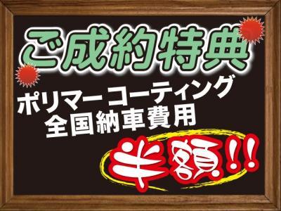 ☆全国納車費用半額・ポリマー加工キャンペーン実施中☆