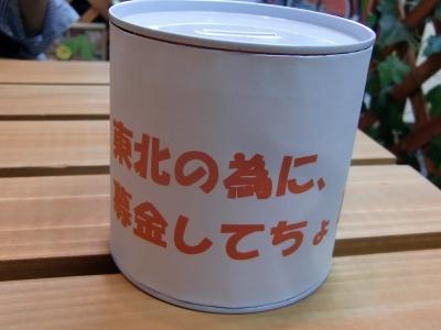 ∞東日本大震災義援金募金をしました∞05
