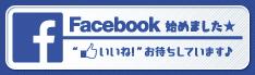 レッドメガフォン Facebook