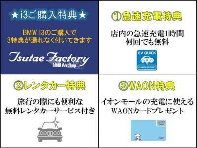 弊社でのBMW i3購入特典として店内急速充電無料・無料レンタカーサービス・WAONカードプレゼントの特典が漏れなく付いてきます。