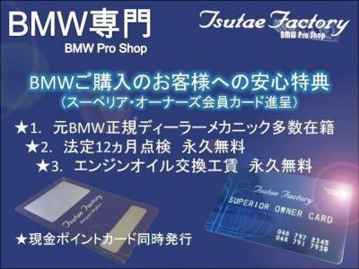 弊社ではBMWをご成約頂きましたお客様にはご購入後の特典として法定12カ月点検が無料となる他、消耗品交換等での作業工賃を10%OFFとするなど、多数ご用意しております! HP「www.tsutae-f.com」も是非ご覧下さい。