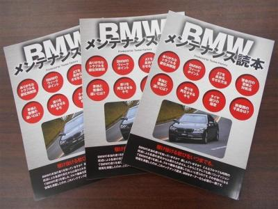 ご来店して頂いた方に、雑誌ジャーマンカーズとの企画で作成したBMW メンテナンス読本をプレゼント致します。専門店である経験値からノウハウをまとめたBMWのメンテナンスポイントや専門用語が記載されていますよ。