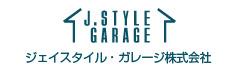 ジェイスタイル・ガレージ