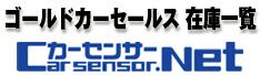 カーセンサーNetにも掲載中!!