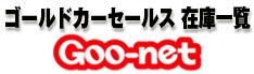 弊社のGoo−net掲載在庫になります!!