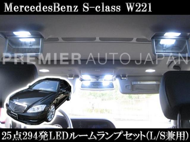 SクラスW221の車内の輝きを変えませんか?