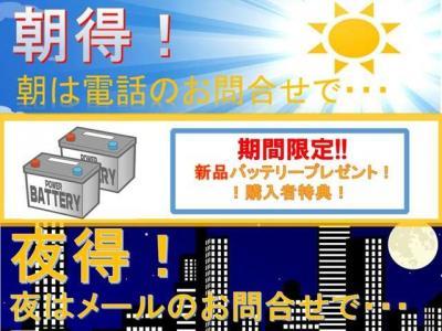 ☆只今、新品バッテリーサービスキャンペーン中♪どしどしメールにてお問い合わせ下さい!何か気になる事がございましたらフリーダイヤル【0066-9711-082855】までお気軽にどうぞ!