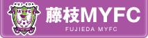株式会社 藤枝myfc