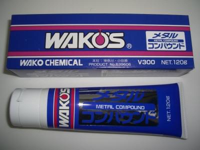 ☆WOKO'S メタルコンパウンド☆