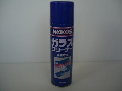 ☆WAKO'S ガラスクリーナー☆
