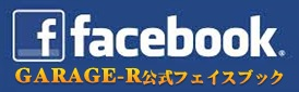 GARAGE−R fasebook