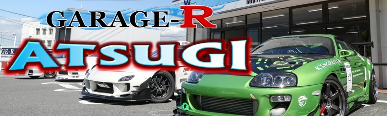 GARAGE−R厚木