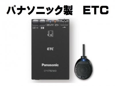 Panasonic ETC 取付工賃・セットアップ料込で16,200円!