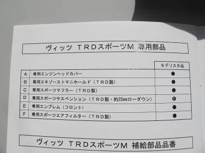 ヴィッツTRDスポーツM純正5速MTの専用パーツ一覧証明書からの添付写真です。