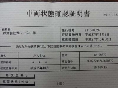 日本自動車査定協会の車両状態確認証明書が付属します(H27.10.30、修復歴なし)。査定時の詳細な経緯につきましてはhttp://garagej.net/archives/47139595.htmlをご参照ください。