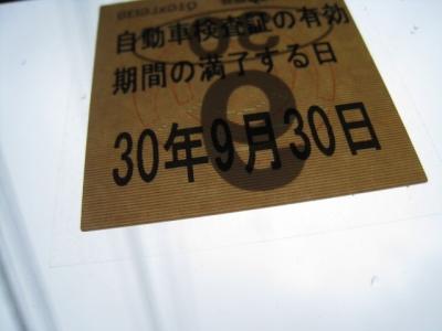 車検平成30年9月30日まで。