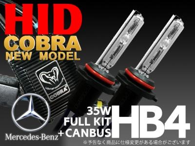 ベンツ W203 フォグランプ用 HID HB4 35W キャンセラー内蔵