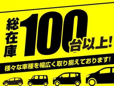 常時100台程の店舗在庫がございます。店舗に在庫が無いお車も、ご希望とご予算に合わせてお探し致します。