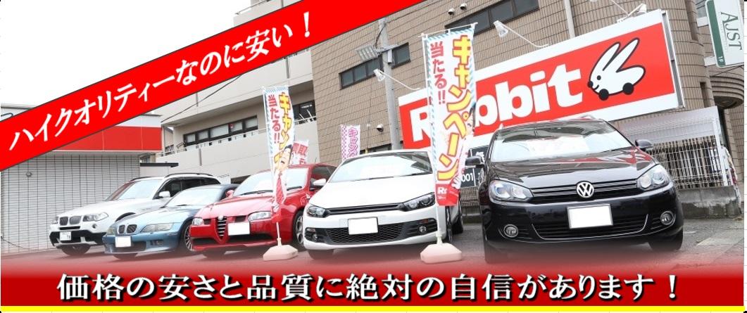 Rabbit 町田駅前通り店