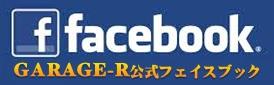 GARAGE−R Facebook