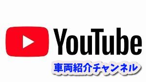 YouTube 最新入庫車両を動画でご覧いただけます!